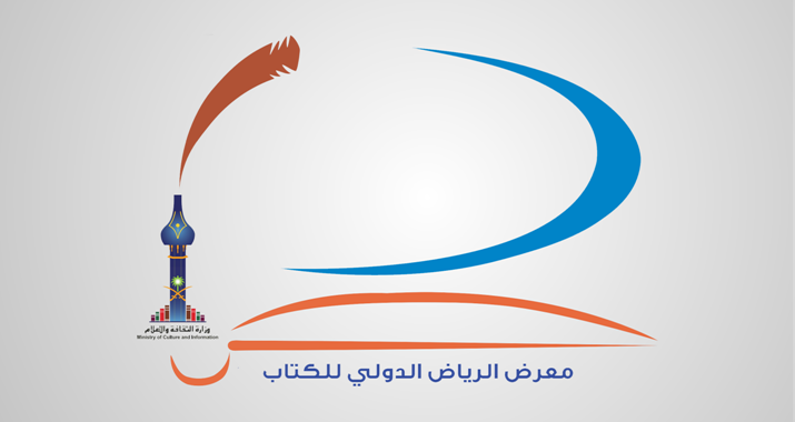 معرض الرياض الدولي للكتاب