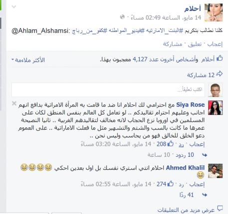 تدوينة أحلام لتكريم السيدة الإماراتية