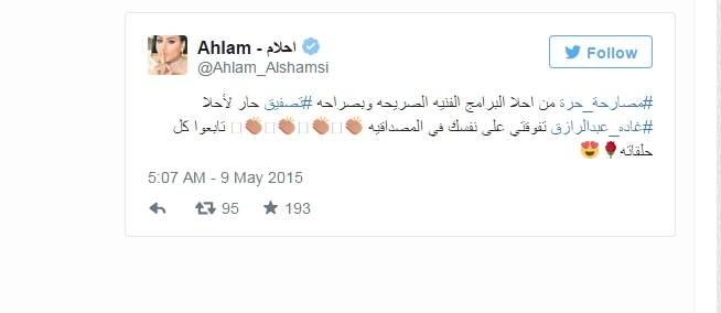 تعليق أحلام على حلقة غادة عبد الرازق بـمصارحة حرة