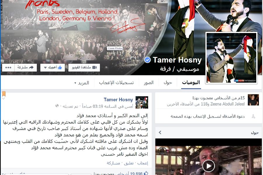 resized_تدوينة تامر حسنى