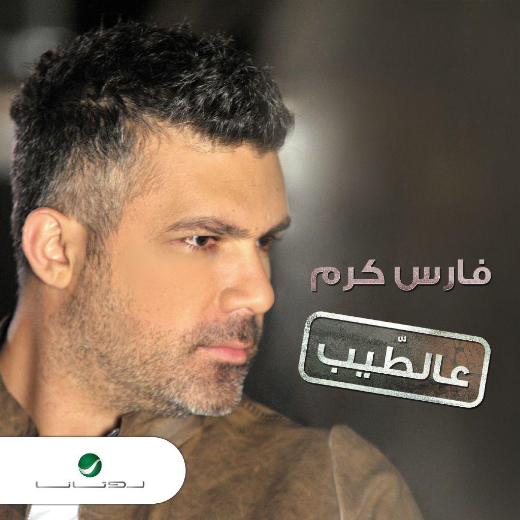 resized_Fares Karam-Album Release Cover