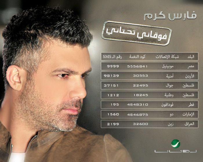 resized_Fares Karam-Faw2ani Tahtani-RBT
