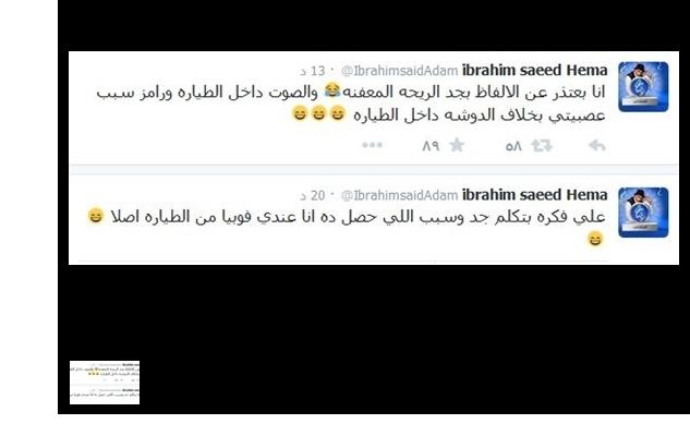 تغريدة ابراهيم سعيد (2)