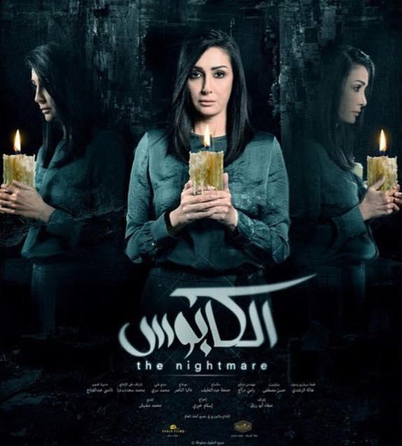 غادة-عبد-الرازق-في-الكابوس-2