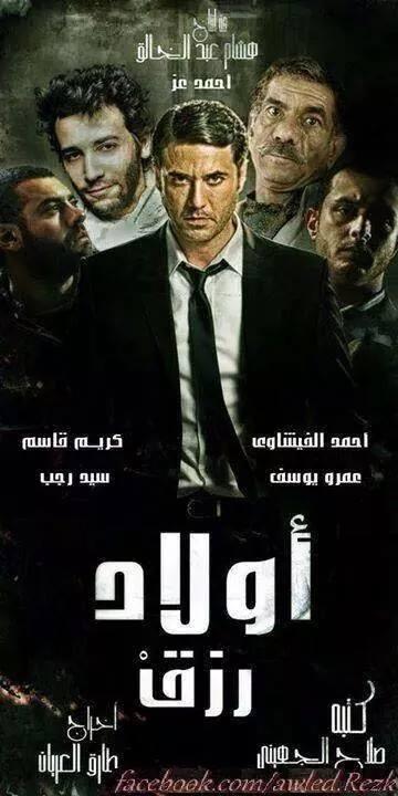 ولاد رزق (1)
