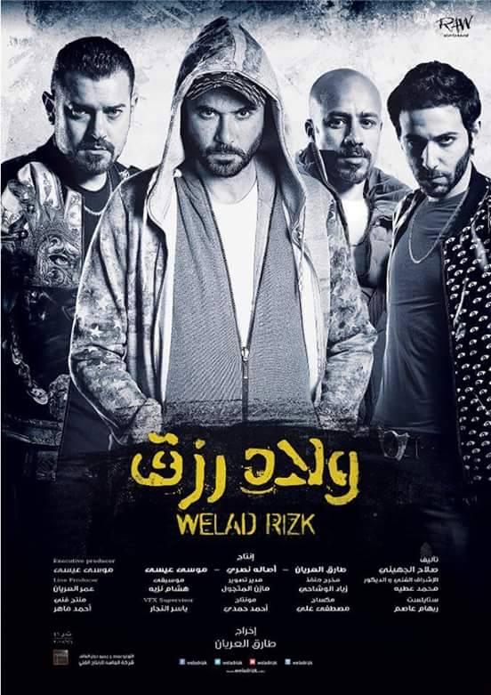 ولاد رزق (2)