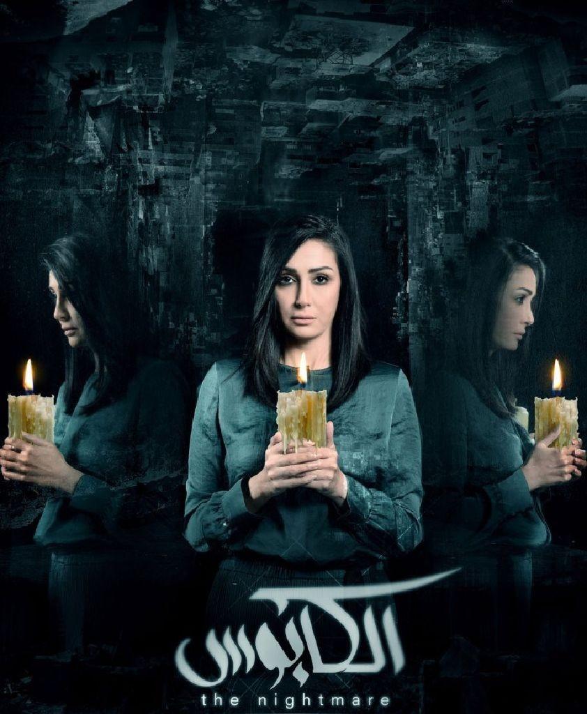resized_MBC1- Al Kabous - Ghada Abdel Razek
