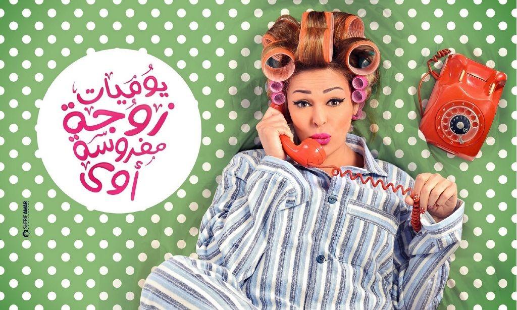 resized_MBC1- Egyptian Drama- Yawmeyat Zoga Mafrousa Awi 01