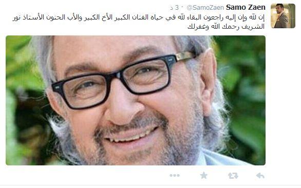 سامو زين نور الشريف