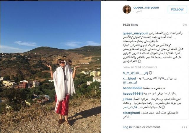 مريم حسين في المغرب