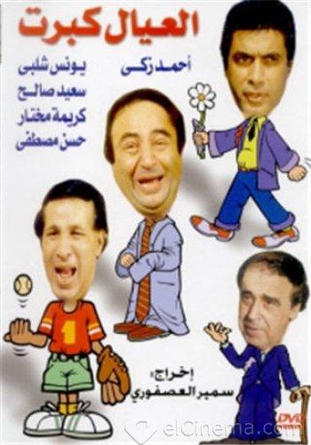 هيثم أحمد زكي  (4)