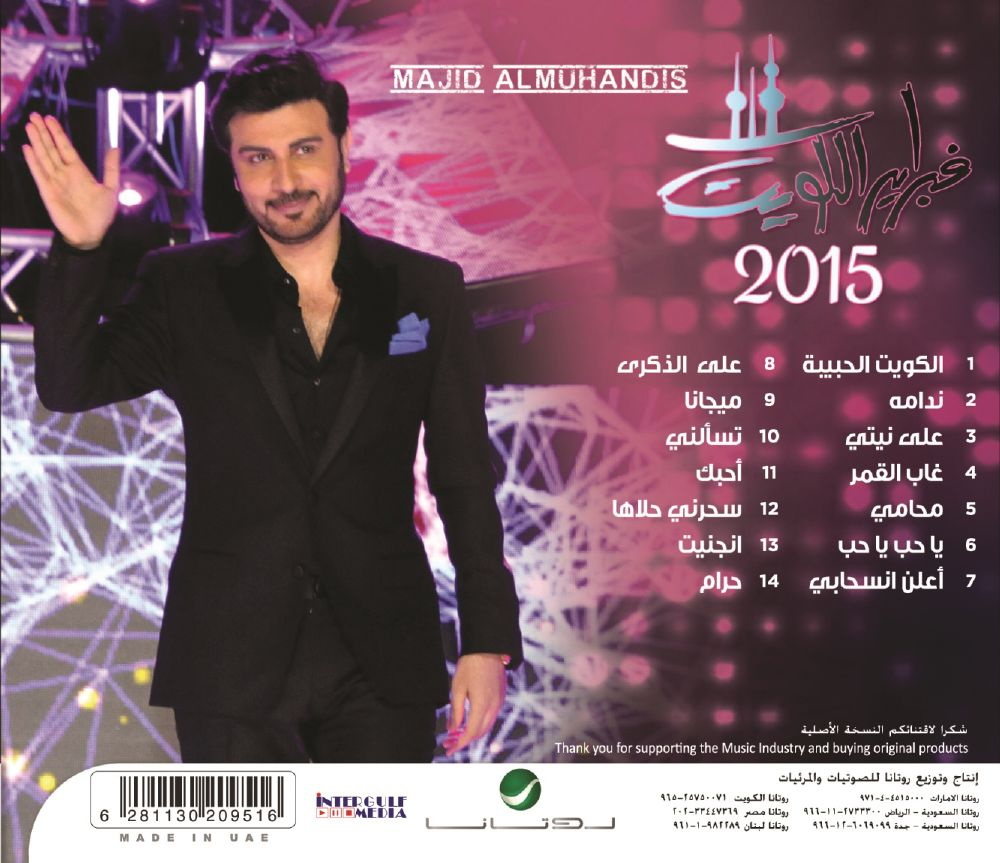 resized_Majid Al Muhandis - Febrayer Kuwait 2015- Backtray