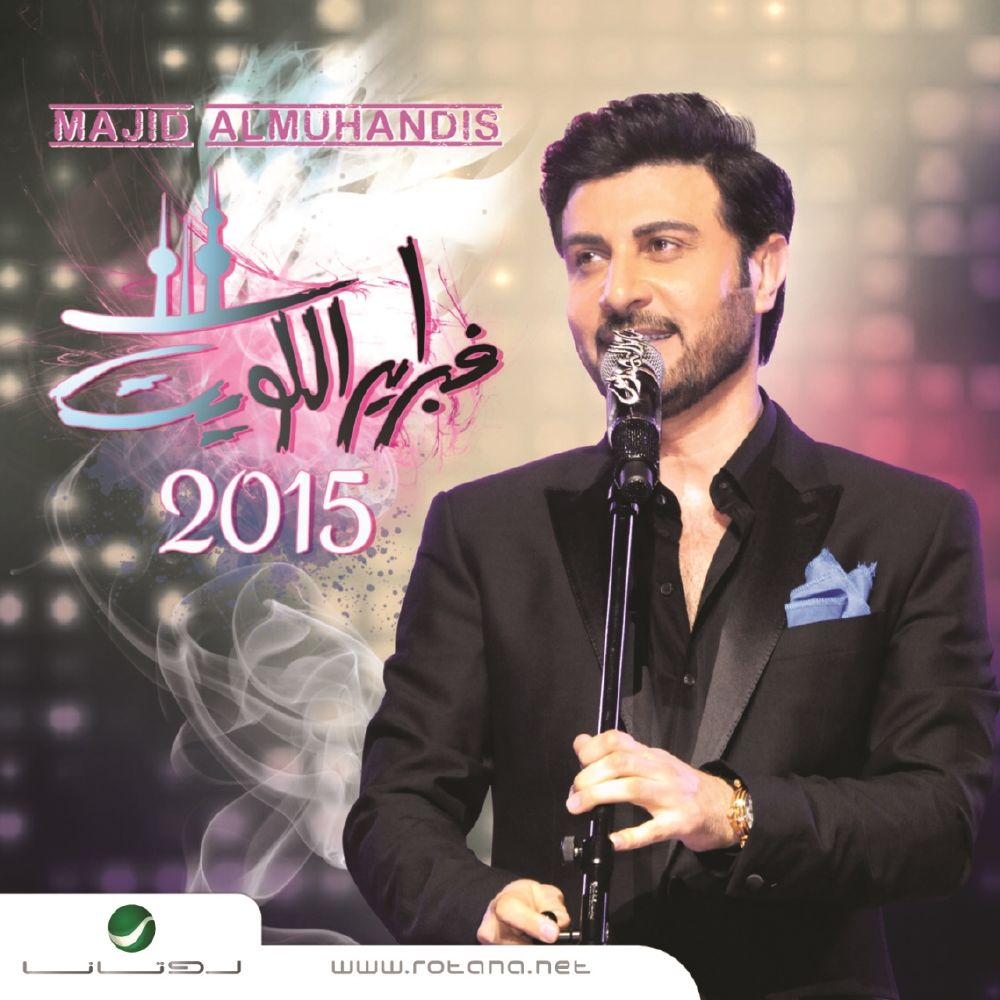 resized_Majid Al Muhandis - Febrayer Kuwait 2015- Front