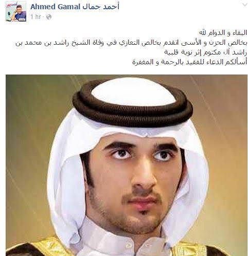 أحمد جمال ينعي نجل حاكم دبي