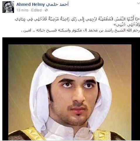 أحمد حلمي ينعي نجل حاكم دبي