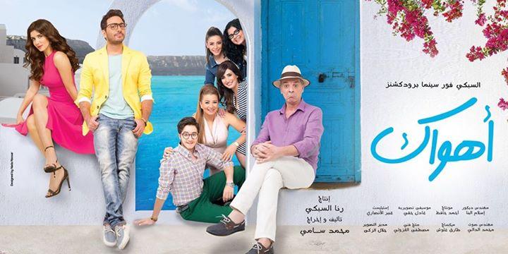 الملصق الدعائي لفيلم أهواك (3)