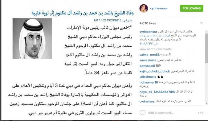 سيرين عبد النور تنعي نجل حاكم دبي