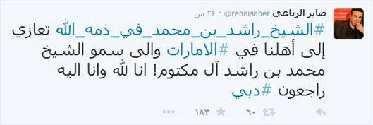 صابر الرباعي ينعي نجل حاكم دبي