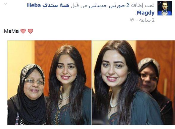 هبة مجدي  (2)