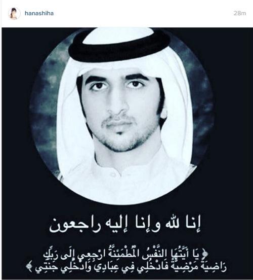 هنا شيحا تنعي نجل حاكم دبي