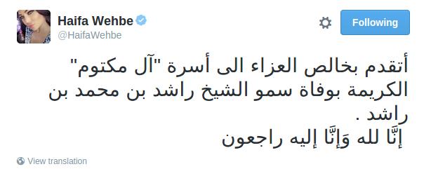 هيفاء وهبي تنعي نجل حاكم دبي