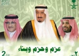 طابع سعودي جديد
