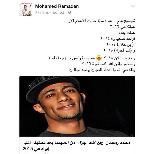 الرد القاسي من محمد