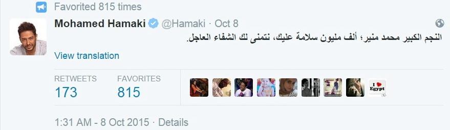 تغريدة محمد حماقي