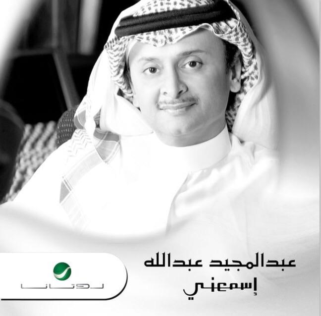 عبدالمجيد عبدالله في البومهم الأخير
