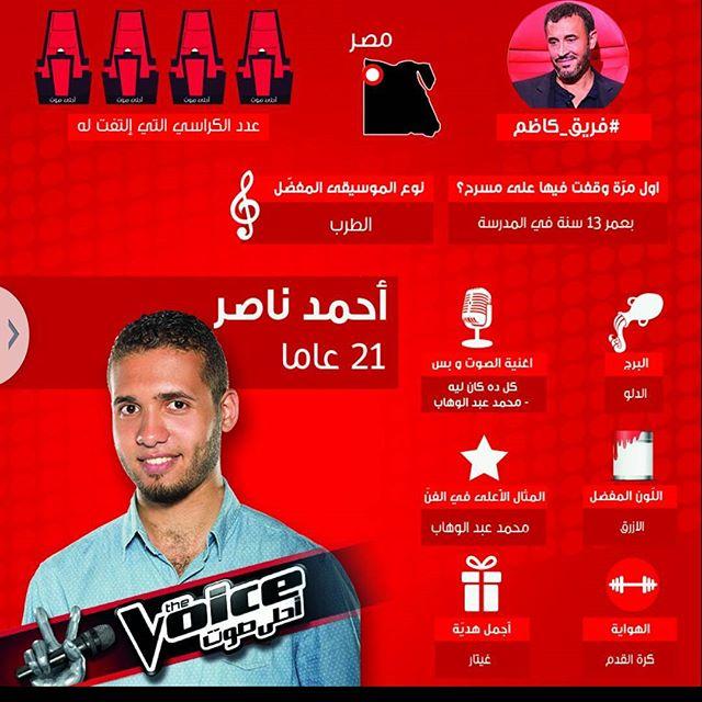 مع خامة الصوت المميّزة ينضم أحمد الى #فريق_كاظم !