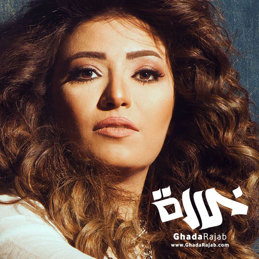 resized_Ghada Rajab - Nawyalak 1