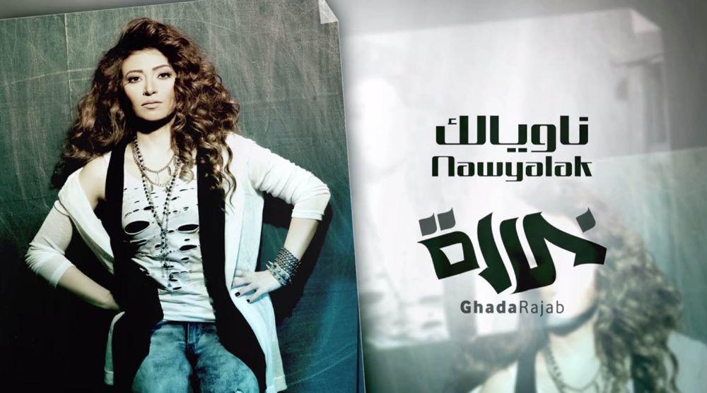 resized_Ghada Rajab - Nawyalak 2