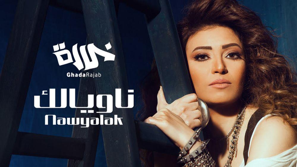 resized_Ghada Rajab - Nawyalak