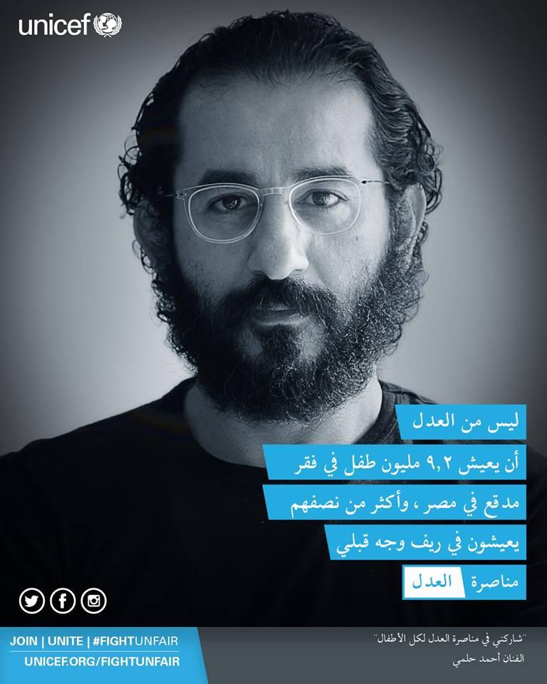 أحمد حلمي ينضم لحملة مناصرة العدل