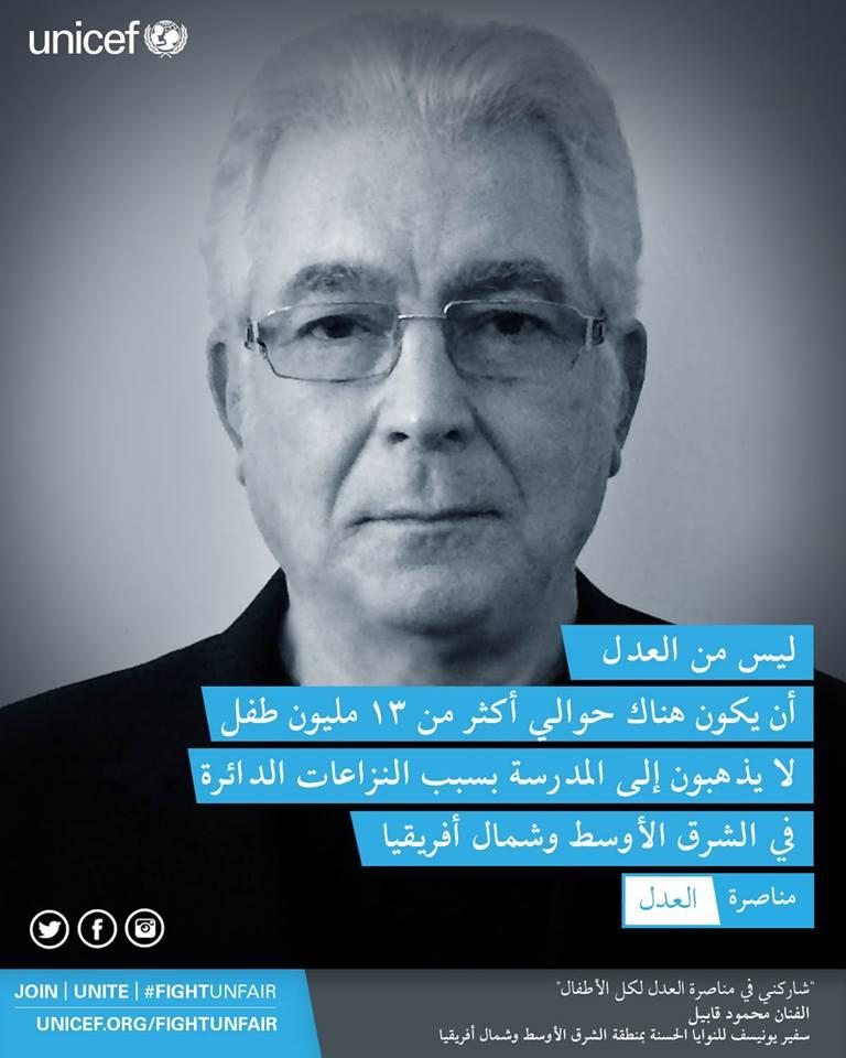 الفنان محمود قابيل سفير يونيسف للنوايا الحسنة بمنطقة الشرق الأوسط وشمال أفريقيا