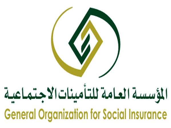 المؤسسة-العامة-للتأمينات-الاجتماعي