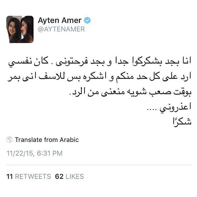 تغريدة أيتن عامر