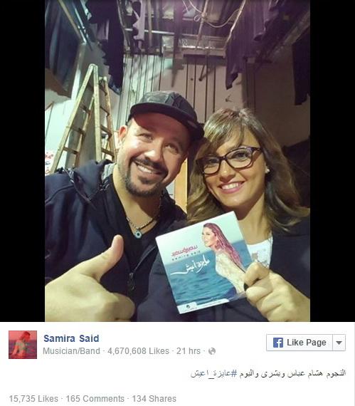 تغريدة سميرة سعيد