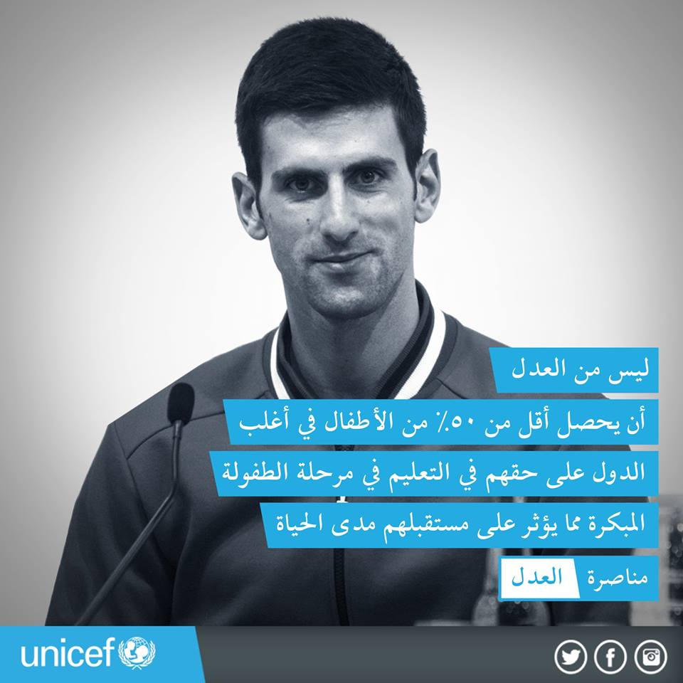 طل التنس Novak Djokovic