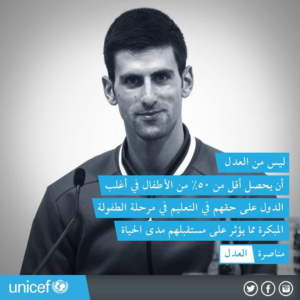طل التنس Novak Djokovic