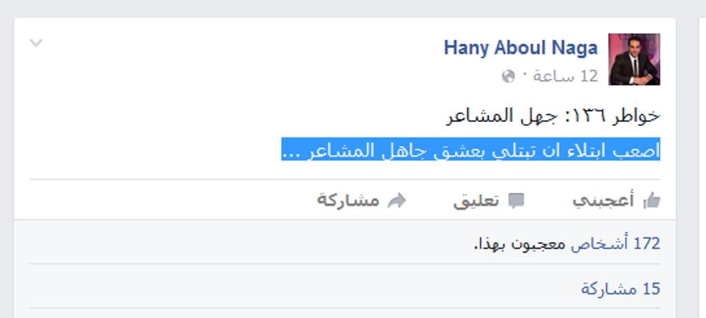 هاني ابو النجا يشكو من جهل المشاعر