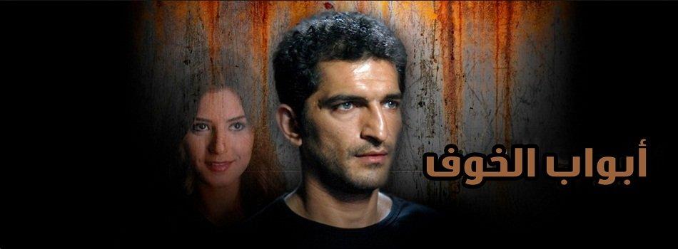 abwab_al_khoof
