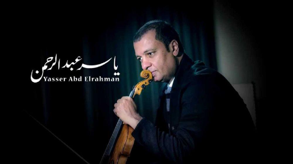 الموسيقار ياسر عبد الرحمن