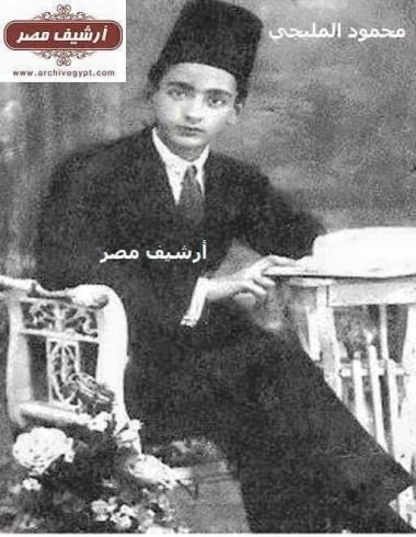 محمود المليجي
