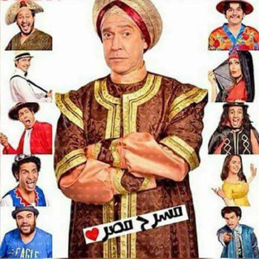 مسرح مصر (1)