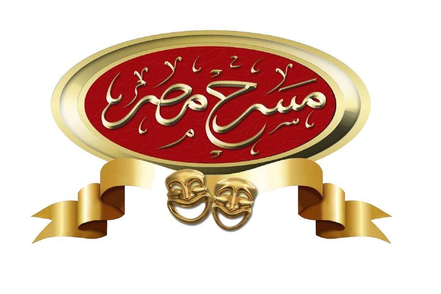 مسرح مصر (2)