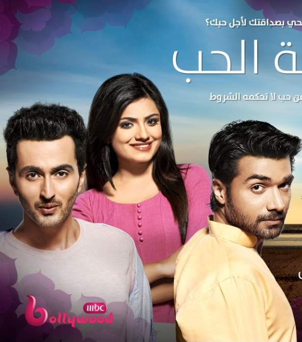 MBC Bollywood- New Series- Matahet Al Hob