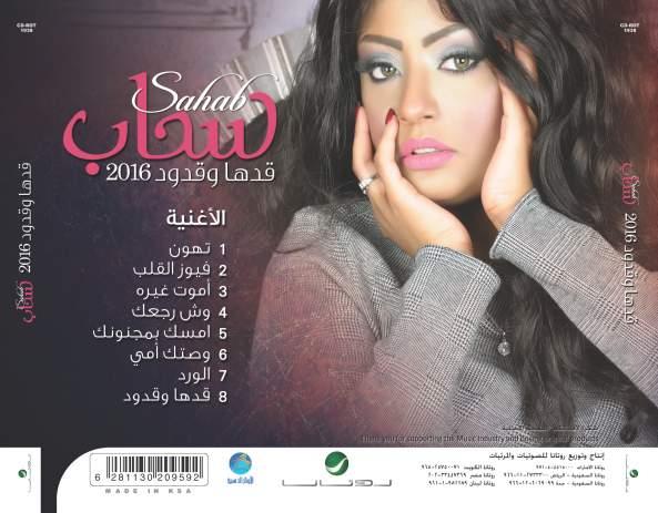 Sahab - Backtray