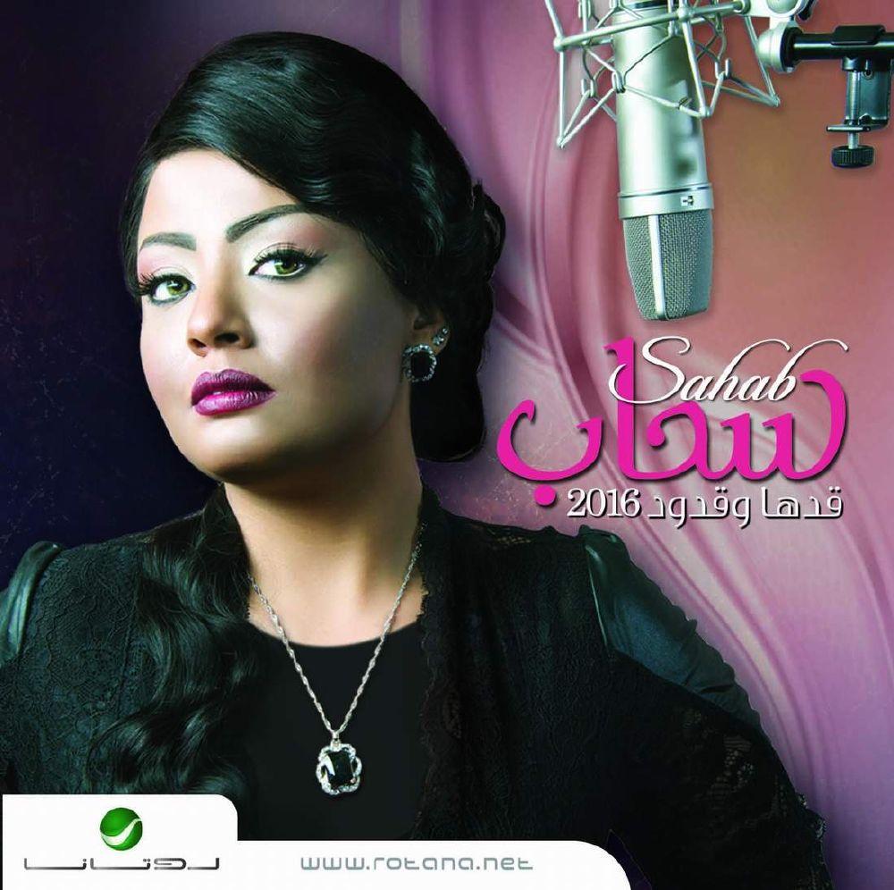 resized_SAHAB - Album Cover