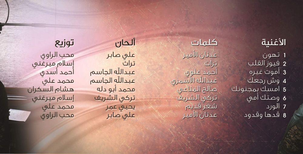 resized_Sahab - table
